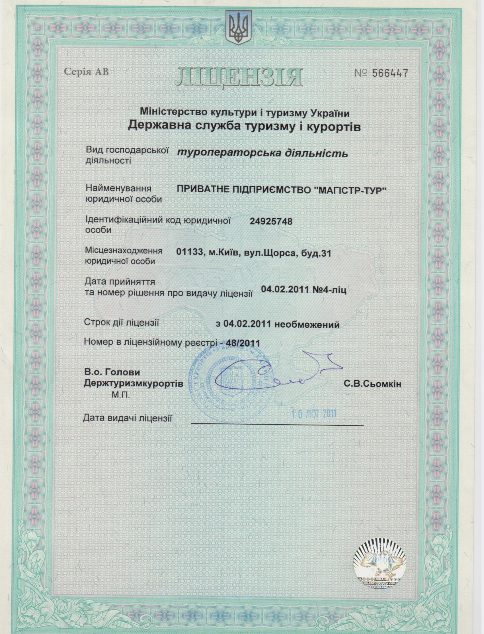 МТ_Ліцензія